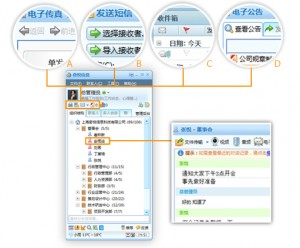 免费企业即时通讯软件imo office