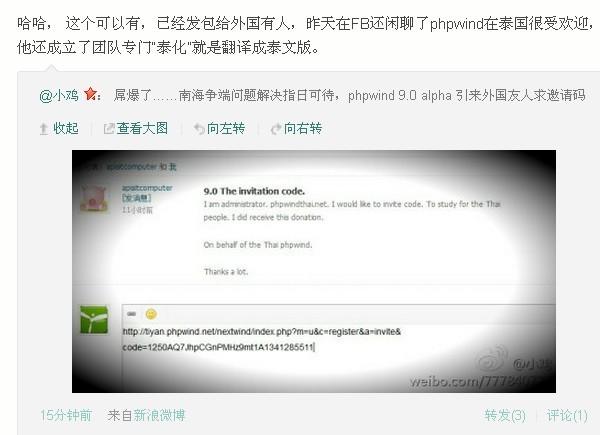 phpwind泰国受追捧,9.0即将激情喷射