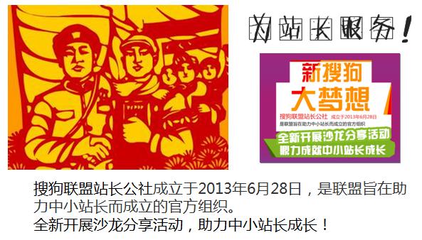 搜狗联盟站长公社沙龙第一期成功在京举办