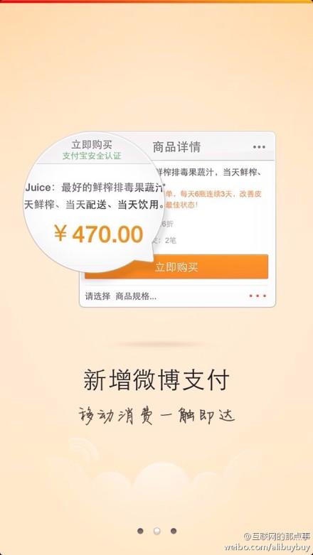 """新浪阿里联手发力""""超级支付"""",新浪微博抢戏微信支付"""