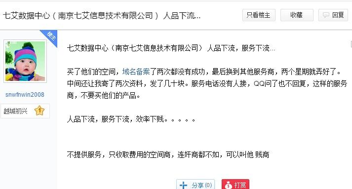 七艾技术团队-七艾数据中心,张建伟疑似连续诈骗,网友称规模达20万